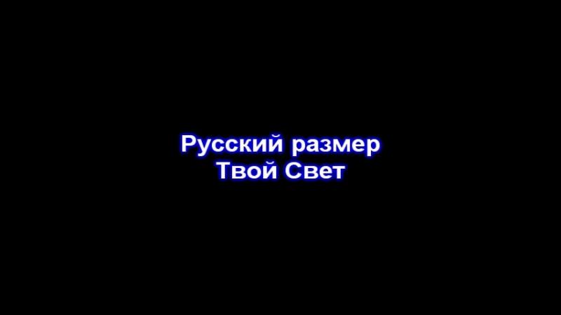 Русский размер Твой свет