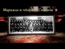 Маршалы и генералы Сталина все серии