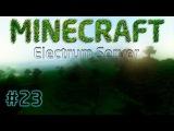 Minecraft с модами - ElectrumServer - #23 - Система сортировки -