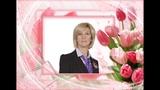 1 год за 1 минуту, или С Днём рождения, Елена Петровна!