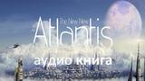 Новая Атлантида или Метафизика для начинающих. Габриэль Юло. RiReRa —