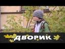 Дворик. 36 серия 2010 Мелодрама, семейный фильм @ Русские сериалы