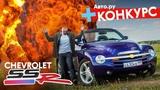 Chevrolet SSR + КОНКУРС  Пикап-родстер, который взорвал всем мозг