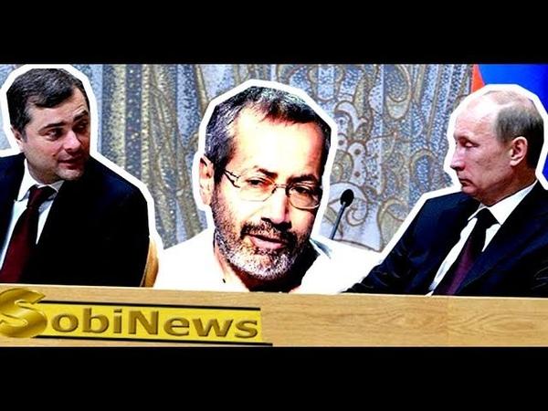 Радзиховский Путин Сурков и путинизм Интервью SobiNews
