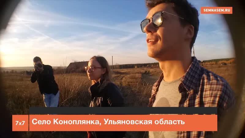 Село Коноплянка. Разговор о Руси