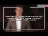 Наставники «ПолитСтартапа» записали обучающие ролики