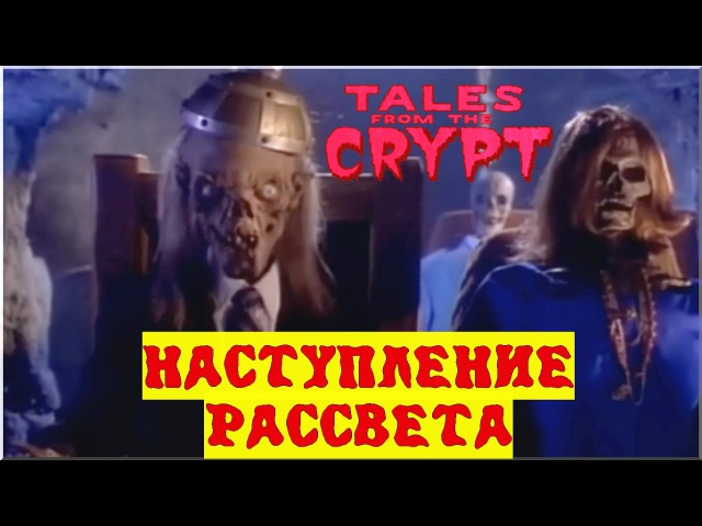 Байки из Склепа 5 сезон 10 серия Наступление Рассвета