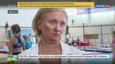 Новости на Россия 24 • Серебро гимнасток: родители спортсменок от нервов не могли смотреть трансляцию