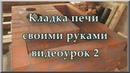 Кладка печей из кирпича своими руками видеоурок, ч. 2. Как сделать печь из кирпича для дома и дачи