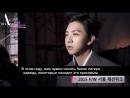 Cheondung's Seoul Fashion Week Interview (РУС.СУБ)