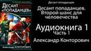 А. Конторович - Десант попаданцев. Второй шанс для человечества. 1 книга из 7. Часть 1.
