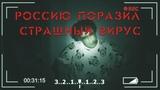 ЭПИДЕМИЯ! Кто не заразился - выходите на связь (#ЕвгенийКулик) (Евгений Кулик Оfficial Сhannel)