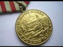 """Битва за Москву- 64 серия. Медаль """"За оборону Москвы"""""""