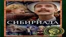 Сибириада, фильм целиком (драма, эпопея)