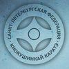 Санкт-Петербургская Федерация Киокушинкай Каратэ