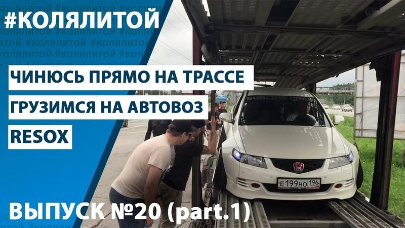 Ep 20 1 Коля Литой Чинюсь на трассе Хайповоз Волга 24 Lowrider Resox