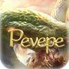 Pevepe, PvP сервер