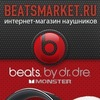 Наушники Monster Beats от 1690 р.