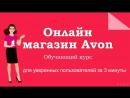Краткая видео инструкция открытия своего онлайн магазина Avon