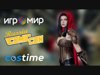 ИгроМир и Comic Con Russia 2018