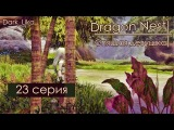 DragonNest | 23 серия | Спящая девушка