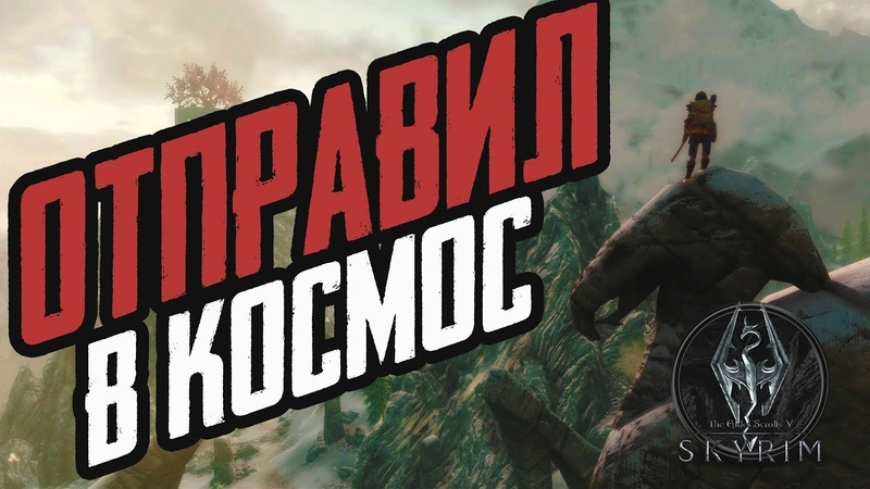 Skyrim:TES V Приколы-Баги Прохождение-Обзор 2018г (NЮ)