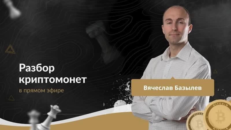 Kripta baz27032018Базылев мастерклассы