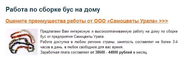 Надомная работа для женщин в москве вакансии несложная ручная
