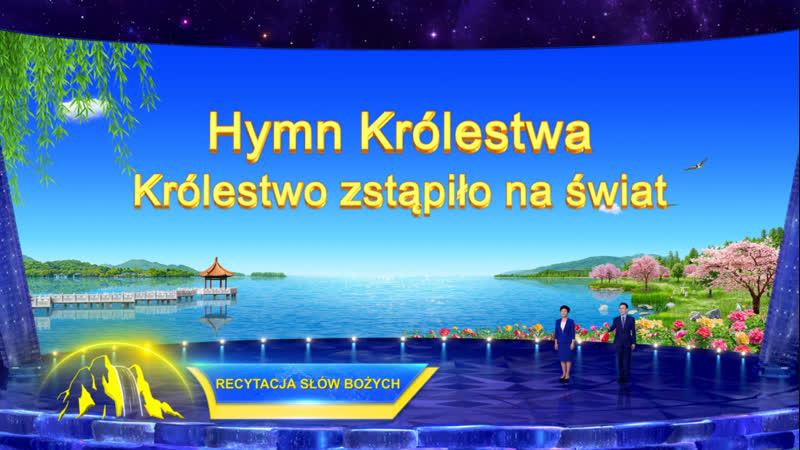 """Słowo Ducha Świętego """"Hymn Królestwa – Królestwo zstąpiło na świat"""" (Wersja sceniczna)"""