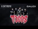 7000$ || 06.10.18 || GAUDI. KIROV || COMMERCIAL