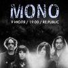 Mono (пост-рок, Япония) в Минске // 9 июля