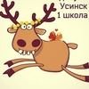 Подслушано  Усинск  Школа