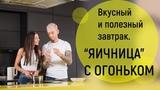 Маргарита Бойко. Яичница - Вкусный и Полезный Завтрак.Быстрый и Простой Рецепт.