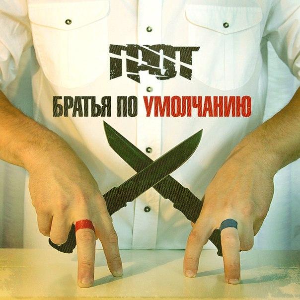 ГРОТ - Братья по умолчанию (2013)