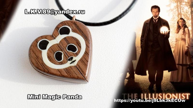 Кулон из фильма Иллюзионист (The Illusion Locket) Mini Magic Panda