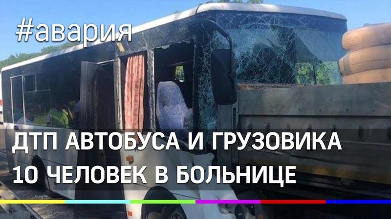Автобус и грузовик столкнулись на Кубани - в больнице 10 человек