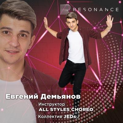 Евгений Демьянов