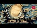 АРМА vs НАБУ: чи прикриють нові схеми віджиму ?
