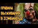 Звездный Капитан 33 правила выживания при Зомби Апокалипсисе из фильма Добро Пожаловать в Zомбилэнд