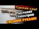 Пистолет Самострел Как Сделать Своими Руками / Нow to make rubber band gun