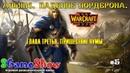 SGameShow 🔥 Warcraft 3 Падение Лордерона ➽ Пришествие чумы