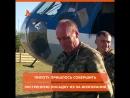 Опытный пилот вертолёта Ми-2 избежал крушения | АКУЛА