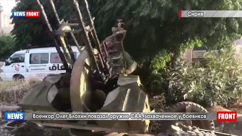 Военкор Олег Блохин показал оружие САА, захваченное у боевиков