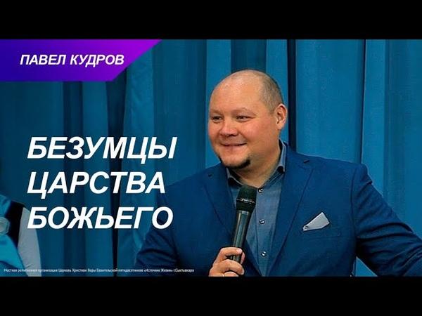 Безумцы Царства Божьего Павел Кудров