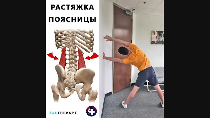 Растяжка квадратной мышцы поясницы