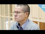 Экс-министра Улюкаева допрашивают в суде