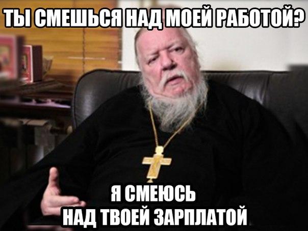 Суд конфисковал у священника Киево-Печерской лавры 52,7 тыс. долл., которые тот пытался нелегально вывезти в Россию - Цензор.НЕТ 9229