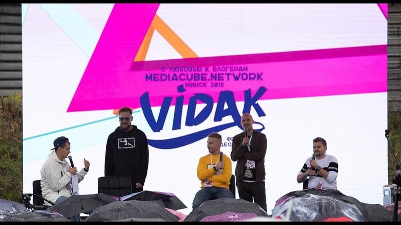 Топлес, ТилльНяшка, Костя Павлов, Тимур Сидельников на фестивале видеоблогеров Vidak