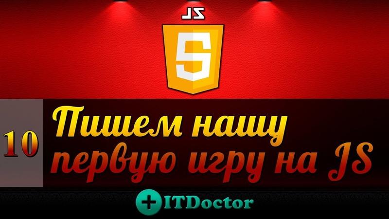 Как сделать игру Угадай слова на JavaScript, Видео курс по JavaScript, Урок 10