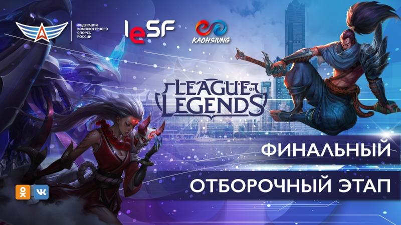 League of Legends | Финальный отборочный этап к IeSF EWC2018 | 3